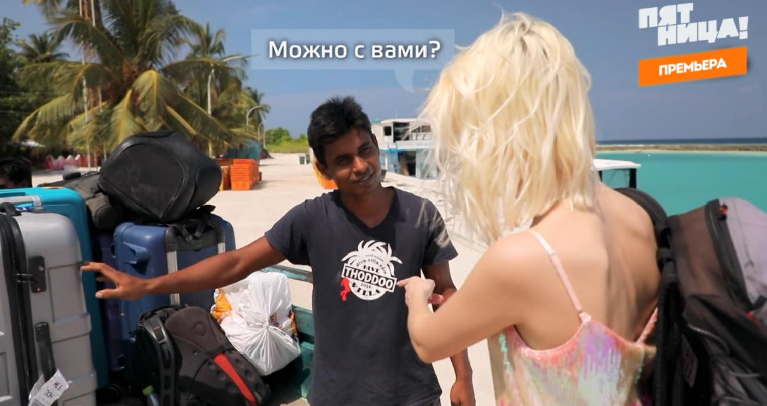 Maldives orel i reshka thoddoo dive villa guest house КОМАНДА ОРЕл И РЕШКА - ВЕДУЩАЯ КЛАВА КОКА